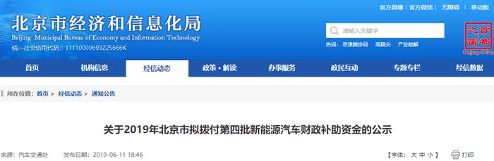 比亚迪纯电动专用车获165万元 北京公示第四批新能源地补共3441万元